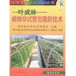 植物克隆技术+植物非试管快繁技术全套图书与光盘