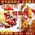 正宗台湾可丽饼制作技术配方教程 夜市小吃技术视频光盘