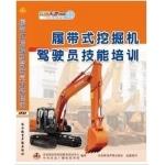 挖掘机培训教材 挖掘机驾驶与维修技术教程全套书籍与光盘