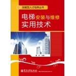 电梯维修技术大全 电梯修理全套培训教程(2本书+5个VCD光盘)