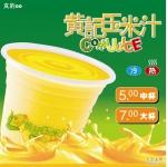 黄记玉米汁制作技术配方视频光盘教程