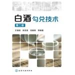 白酒勾兑技术培训资料(正版书籍+专利光盘)