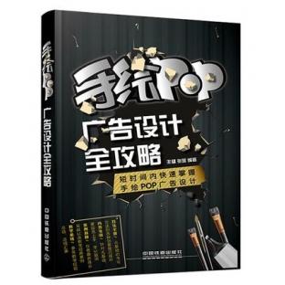 手绘pop广告设计大全 手绘店面海报教材培训班教程书籍与光盘