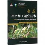 白芨栽培技术大全 白及种植育苗病虫害防治视频1书籍2光盘