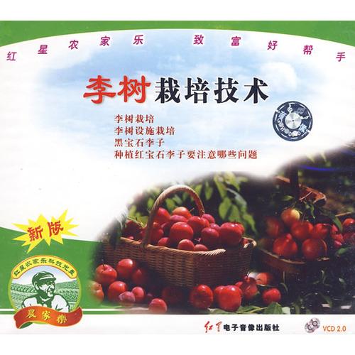 李树栽培技术大全 李子树种植技术(3本书籍+3个光盘)