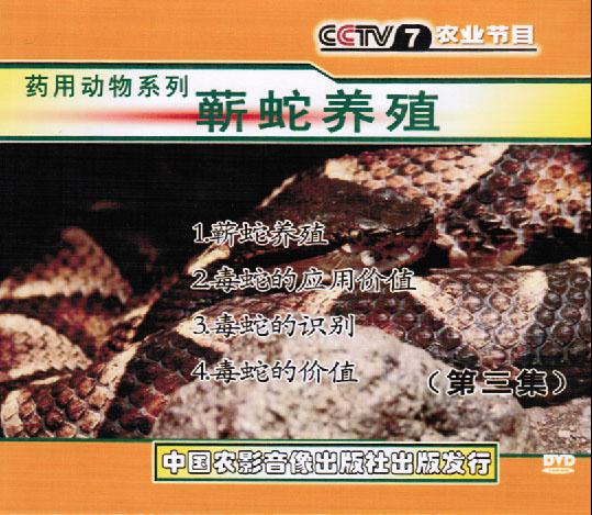 蕲蛇养殖技术 蕲蛇五步蛇饲养繁殖孵化蛇病防治光盘与书籍